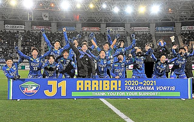 J1昇格が決まり、喜ぶ徳島の選手たち=2020年12月16日