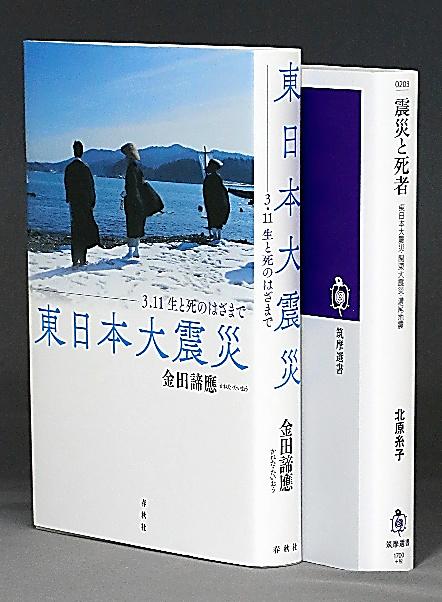 『東日本大震災 3.11 生と死のはざまで』『震災と死者 東日本大震災・関東大震災・濃尾地震』