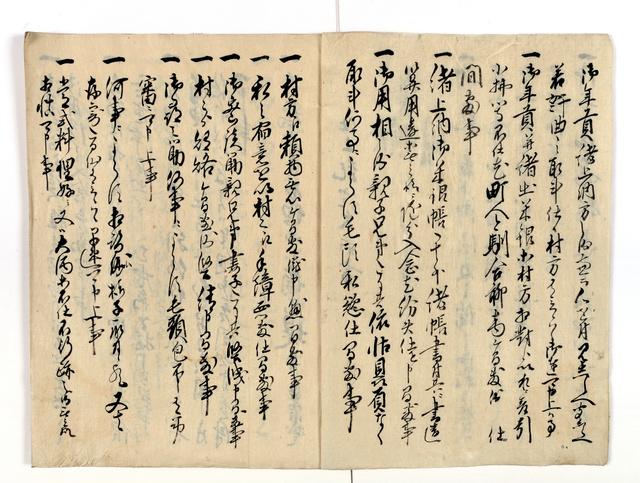 公私混同の禁止や秘密保持など、村役人の「服務規程」が書かれた誓約書(古閑孝氏所有、熊本大学永青文庫研究センター提供)