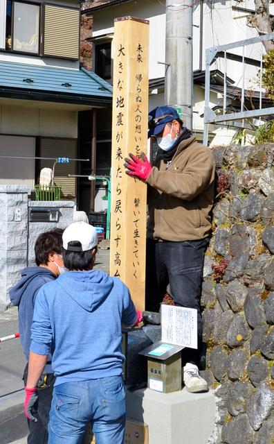 建て替えられた「木碑」=2021年3月10日、岩手県大槌町安渡