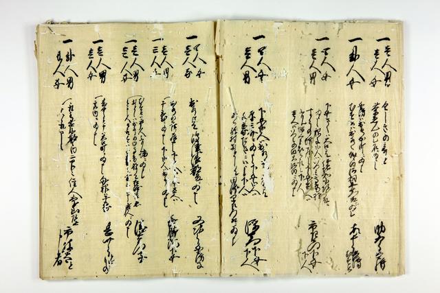 関ケ原の戦いに伴う九州での戦闘で家族を連れ去られた肥後の農民らが作成したとみられる「被害者リスト」(永青文庫蔵)=熊本大永青文庫研究センター提供