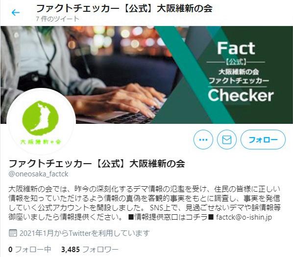 大阪維新の会がツイッターに開設した「ファクトチェッカー」のアカウント
