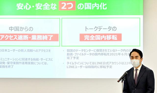 「特別委員会」の初会合で今後の方針を説明するLINEの出沢剛社長=2021年3月23日午後4時38分、東京都千代田区、山本裕之撮影