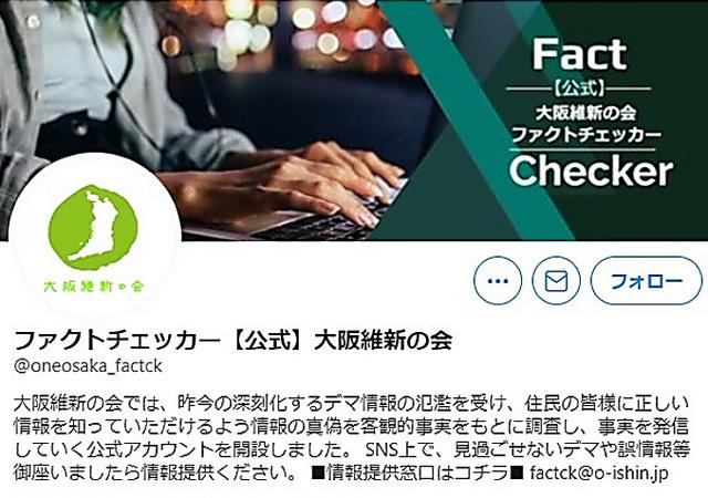 大阪維新の会が開設した「ファクトチェッカー」のアカウント