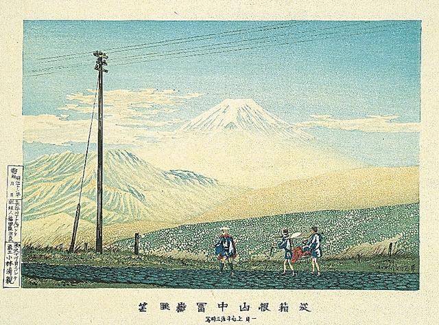 小林清親「従箱根山中冨嶽眺望」(1880年、千葉市美術館蔵)