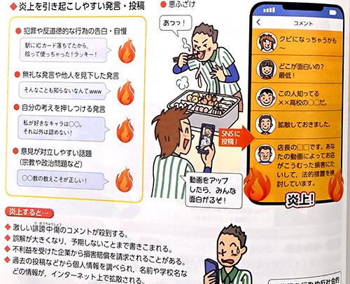 数研出版は、SNSで炎上を引き起こしやすい発言や投稿などを紹介した