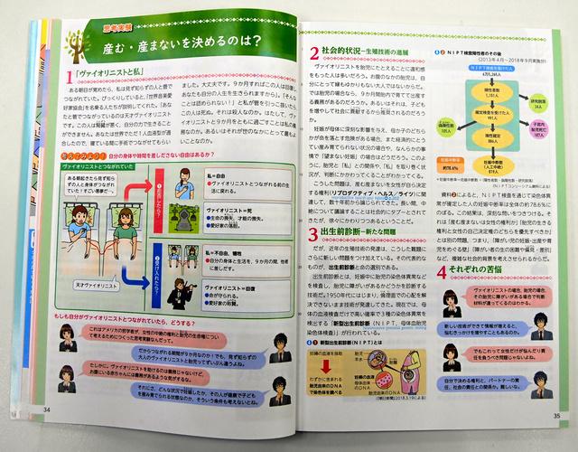 東京法令出版の公共の教科書は、自分が天才バイオリニストと管でつながれた状況を題材にした