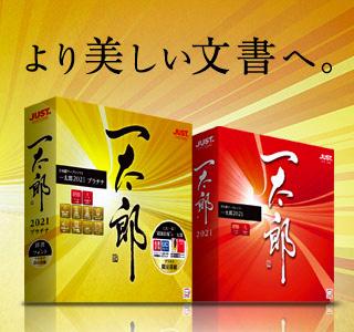 ワープロソフト「一太郎」=ジャストシステムが運営する「Just My Shop」のウェブサイトから