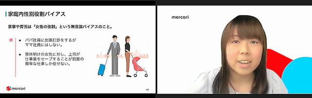 メルカリがオンラインで実施した、管理職に「アンコンシャスバイアス(無意識の偏見)」について考えてもらう研修=同社提供