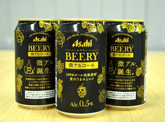 アサヒビールが発売した「アサヒ ビアリー」