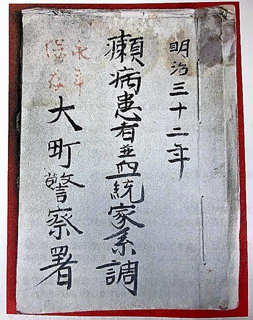 オークションサイトに出品された資料の表紙とみられる写真=藤野豊・敬和学園大教授提供