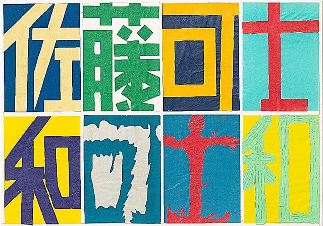佐藤可士和「佐藤可士和」(1975年)
