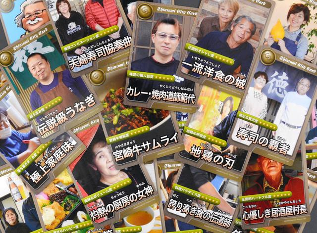 「地鶏の刃」「寿司(すし)の覇者」……力強いキャッチフレーズで飲食店を応援するトレーディングカード