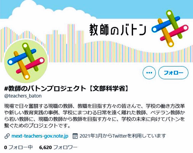 教員らに投稿を呼びかける、文科省の「#教師のバトン」のツイッターアカウント