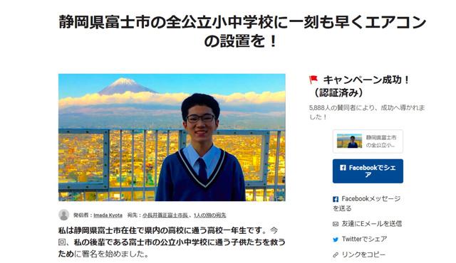 「静岡県富士市の全公立小中学校に一刻も早くエアコンの設置を!」のページ=Change.orgのサイトから