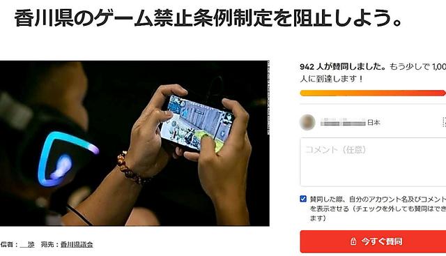 「香川県のゲーム禁止条例制定を阻止しよう。」のページ=Change.orgのサイトから(画像の一部を加工しています)