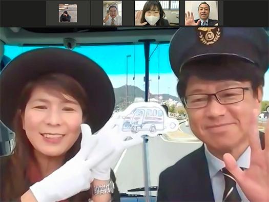 オンラインツアーを開くバスガイドと運転手=長崎バス観光提供