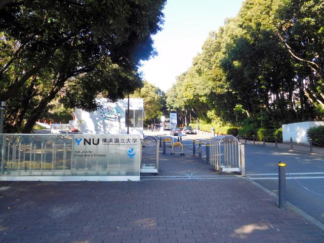 昨年度一般選抜の個別試験を取りやめたことで、「志願したい大学」の順位が上がったとみられる横浜国立大=横浜市保土ケ谷区