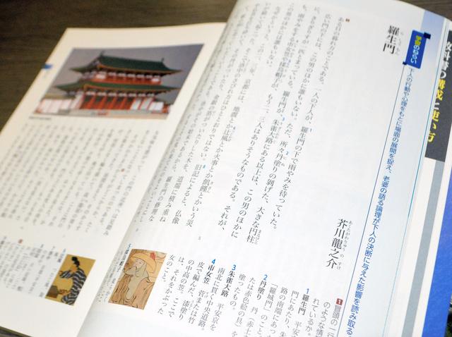 芥川龍之介の「羅生門」が載った第一学習社の「現代の国語」の見本本