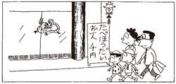 1970年7月29日朝日新聞朝刊