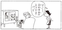 1966年11月14日朝日新聞朝刊