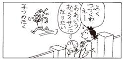 1971年1月26日朝日新聞朝刊