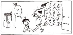 1963年4月8日朝日新聞朝刊