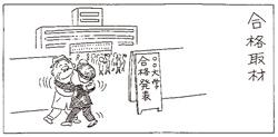 1974年2月10日朝日新聞朝刊