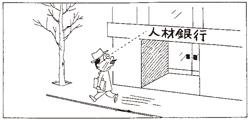 1969年1月27日朝日新聞朝刊