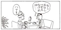 1966年9月5日朝日新聞朝刊