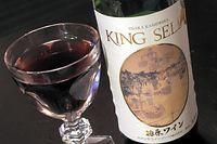 24)大阪産ワイン:カタシモワイナリーの「キングセルビー」