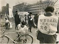 「ノーカーデー」を市民に呼びかけるため、京都市役所前に集まった「京都の市電をまもる会」の会員たち=1971年12月18日撮影