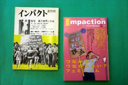 写真:「インパクション」の創刊号(左)と最新号