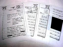 写真:公開された日韓会談の外交文書。「極秘」の文字が目を引き、墨の塗られた部分も多い