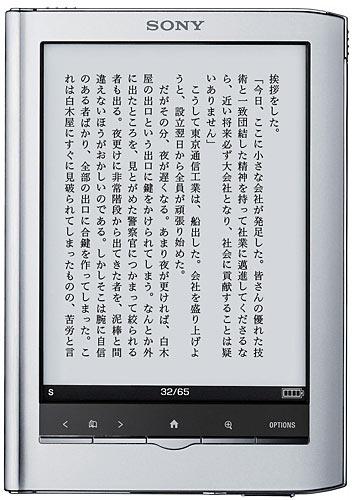 写真:画像4:ソニーリーダー・Touch Edition「PRS−650」(実売価格2万5000円)。こちらは、ディスプレーに6型の電子ペーパーを採用、少し大きめ。いわゆる「自炊」向けには、こちらが最適