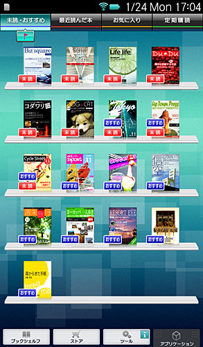 写真:画像5:GALAPAGOSのメーン画面となる「デスク」。購入した書籍が一覧表示される。新聞や雑誌などもこの中に自動的に「届く」ようになっている