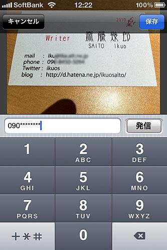写真:画像7:名刺の写真から「連絡先」を登録できるソースネクストの「超名刺 Business Card Manager」(350円)。写真を見ながら電話番号やアドレスを入力できる。こちらにもエバーノート連携機能がある