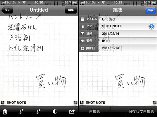 写真:画像3:自動できちんと長方形に補正されたメモ(左)。もちろん拡大もできるので、多少は細かく書いても大丈夫。ページ上部の書き込みスペースに日付や番号を書き込むと、ちゃんと日付や番号として認識する(右)