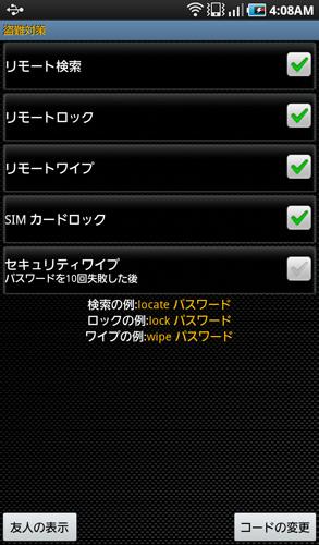 写真:画像3:紛失・盗難についての設定画面。事前に設定したパスワード入りのメッセージをSMSで送ることで、ロックや削除を行う仕組みだ