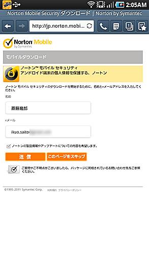 写真:画像6:アドレスを入力してダウンロードページを開き、名前とメールアドレスを入力するとアプリをダウンロードできる。ダウンロードしたファイルを手動で開くとインストールされる