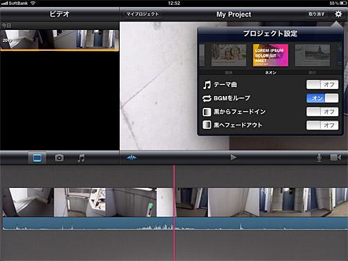 写真:画像5:iPad用動画編集ソフト「iMovie」(600円)。iPad 2のカメラで撮影した映像か、Camera Connection kitなどで取り込んだAVC形式の映像を編集できる。音声のミキシングを含め、こちらもかなり実用的