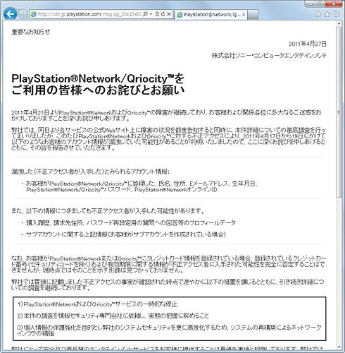 写真:画像1:4月27日、プレイステーション・ネットワークのウェブサイトに掲載された告知。同様の内容がキュリオシティのウェブサイトにも掲載されている