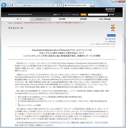 写真:画像2:5月1日に掲載された今後の対応について。各サービスを段階的に再開し、5月中に完了させる予定であることを明らかにしている