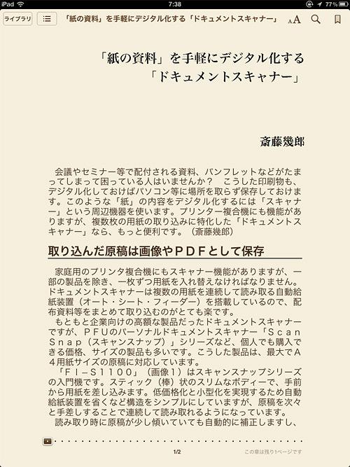 写真:画像4:一太郎2012承で書き出したEPUB3.0形式のデータをiPadのブックリーダー「iBooks」で表示した。ワープロ文書が「電子書籍」として表示されるのは新鮮だ(画像1とは別ファイルを利用)