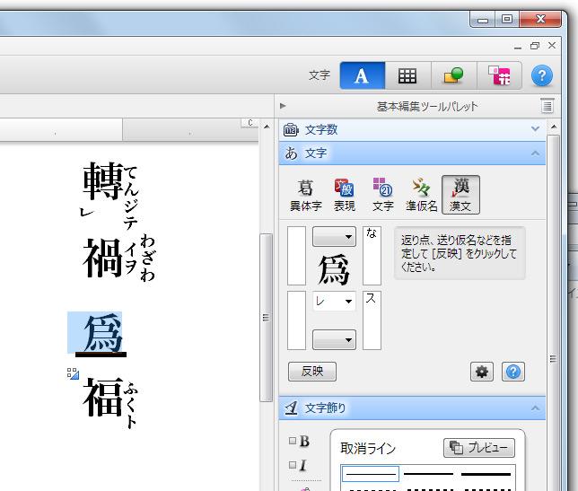 写真:画像3:「文字パレット」で、漢文の返り点や送り仮名を指定するだけで、適切な位置に文字が配置される(画面では手作業の調整を加えている)