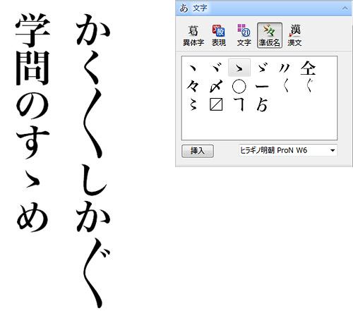 写真:画像2:「文字パレット」で、文字や語句の繰り返しを示す「く」記号や「ゞ」などを簡単に選べる