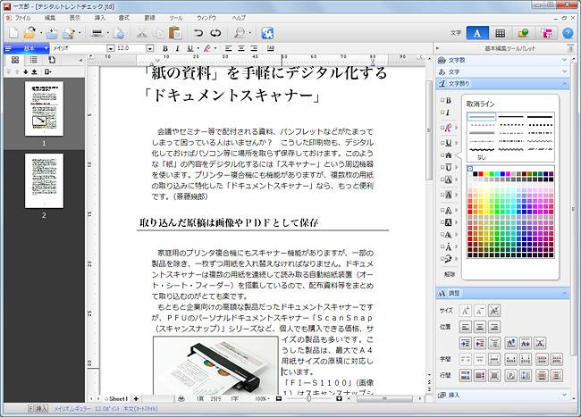 写真:画像1:2月10日に発売される日本語ワープロ「一太郎2012承」。レイアウトや文字属性を調整しやすいパレット群を画面右側に配置。一般的になったワイド画面を有効に使っている