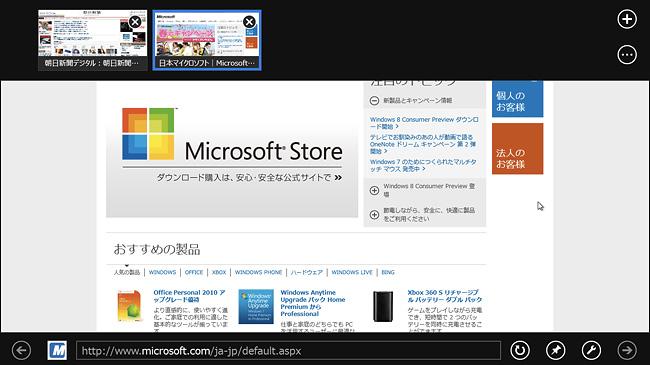写真:画像2:「メトロスタイル」のアプリは、メール、カレンダーなど多数が付属している。ブラウザーの「インターネット・エクスプローラー10」もメトロ表示で動作する(従来型の表示も可)。ページを全画面に表示するが、アドレス入力やタブ操作では上下に操作パネルが表示される
