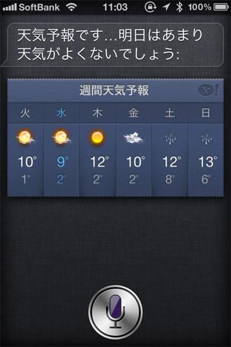 写真:画像4:iPhone 4Sで、ついに日本語でも「Siri」が利用可能に。「明日の天気は?」と語りかけると、この画面のように答えてくれる