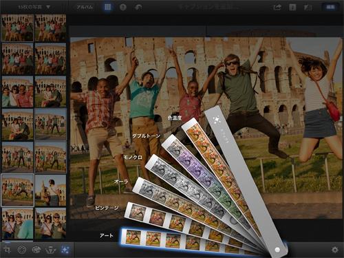 写真:画像3:iOS版iPhoto(450円)。新iPadの他、iPad2やiPhone 4などで動作。写真整理・アルバム作成に加え、本格的写真加工にも対応